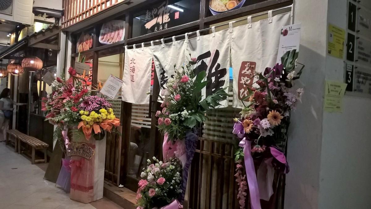 新規オープン!北海道ラーメン 麺や雅 プリマタンジュン店@ペナン マレーシア