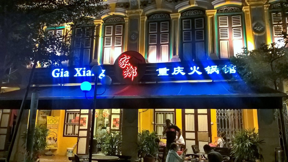 深夜にジョージタウンでスティームボート 家郷重慶火鍋館 Gia Xiang Penang