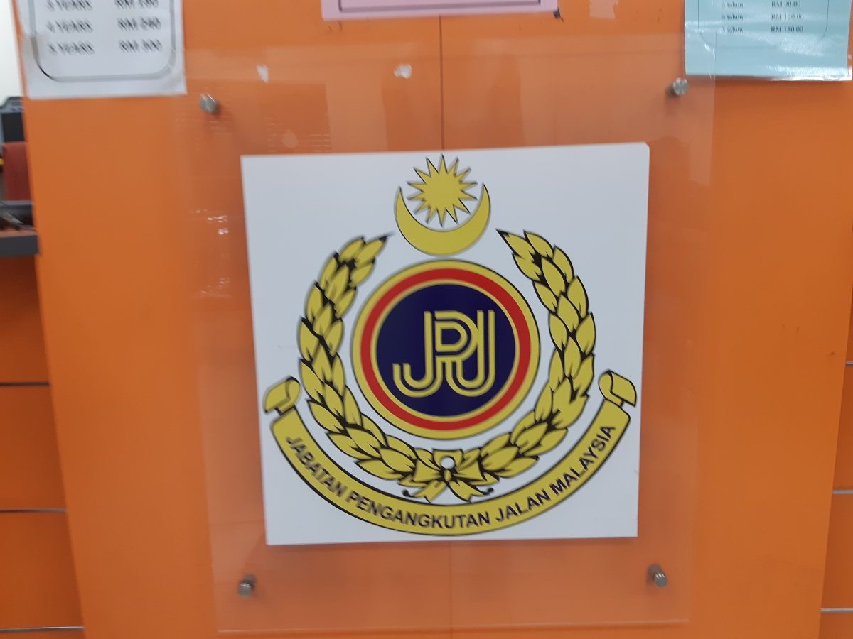 マレーシアの運転免許証(更新編)ペナン道路運輸管理局 Penang JPJ (Jabatan Pengangkutan Jalan Malaysia)